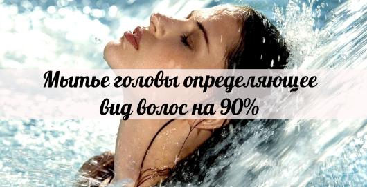 Мытье волос головы определяющее их вид на 90%