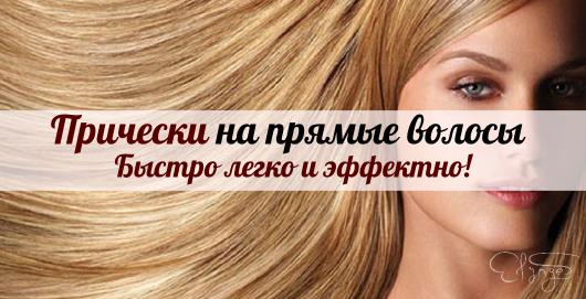 Прически на прямые волосы – Быстро и эффектно